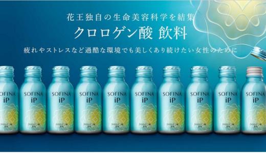 【花王】ソフィーナiP クロロゲン酸飲料 10日間無料チャレンジモニターキャンペーン(毎月500名)