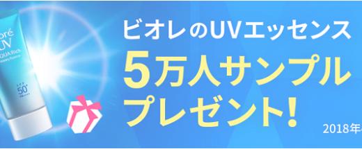 【花王ビオレ】ビオレUV アクアリッチ ウォータリーエッセンスサンプルプレゼント(終了)