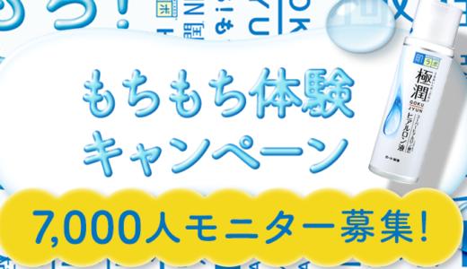 【ロート製薬】肌ラボ 濃極潤 パーフェクトマスクプレゼントキャンペーン(終了)