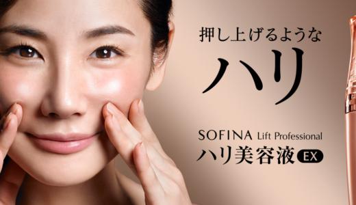【ソフィーナ】リフトプロフェッショナル ハリ美容液EXサンプルプレゼント(終了)