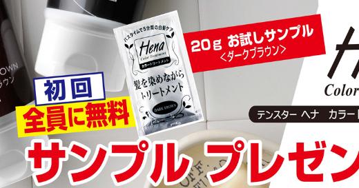 【テンスター】ヘナカラートリートメント サンプル全員プレゼント!