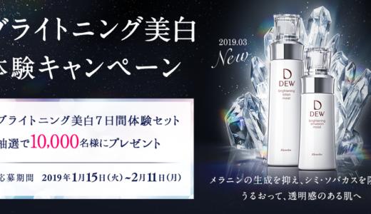 【DEW】ブライトニング美白体験キャンペーン。7日間サンプルプレゼント(終了)