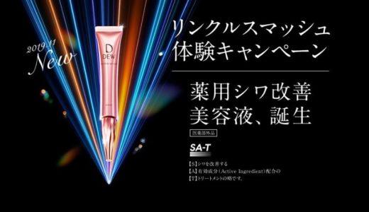 【DEW】リンクルスマッシュ3日間分体験サンプルプレゼント(2019/11/30まで)