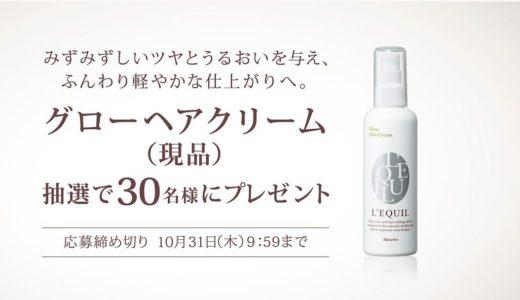 【リクイール】グローヘアクリーム現品プレゼント(終了)