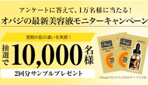 【ロート製薬】オバジの新発売美容液「C25セラム・ネオ」サンプルプレゼント(終了)