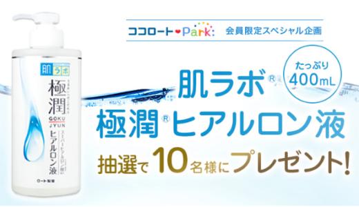 【ロート製薬】肌ラボ極潤ヒアルロン液現品プレゼント(~2019/2/28まで)