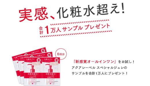 【アクアレーベル】新感覚オールインワン!スペシャルジュレサンプルプレゼント(終了)