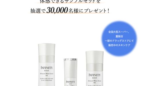 【コーセー】インフィニティアドバンスドホワイトシリーズ3点セットサンプルプレゼント(終了)