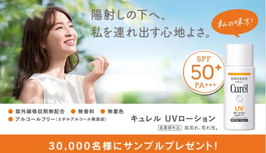 【キュレル】UVケアローションサンプルプレゼントキャンペーン(2019/4/30まで)