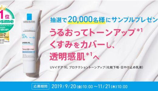 【ラ・ロッシュポゼ】UVイデア XLプロテクショントーンアップサンプルプレゼント(終了)