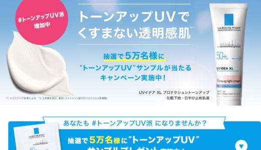 【ラ・ロッシュポゼ】トーンアップUVサンプルプレゼント(2019/5/31まで)