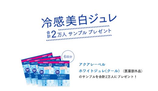 【アクアレーベル】冷感美白ジュレサンプルプレゼントキャンペーン(終了)
