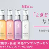 dプログラム選べる化粧水・乳液・体感サンプルプレゼント