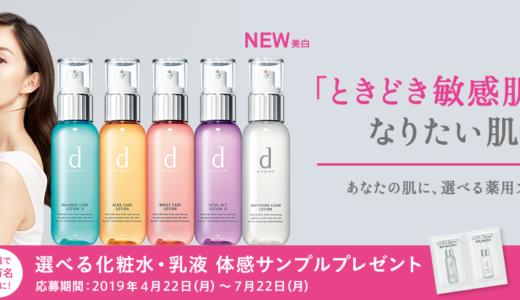 【dプログラム】選べる化粧水・乳液 体感サンプルセットプレゼント(終了)