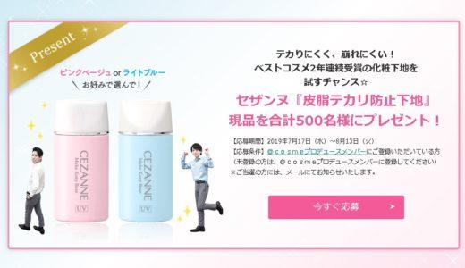 【セザンヌ】皮脂テカリ防止下地現品プレゼント。カラーを選べます(~2019/10/22)