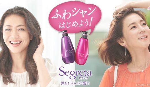【花王】セグレタ シャンプー&コンディショナーサンプルプレゼントキャンペーン(2019/11/30まで)