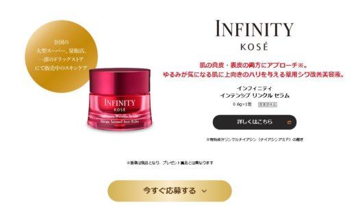 【コーセー】インフィニティ薬用シワ改善美容液サンプルプレゼント(2020/1/6まで)