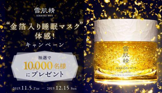 【KOSE】雪肌精MYV「アクティライズ ゴールデンスリーピング マスク」サンプルキャンペーン(~2019/12/15まで)