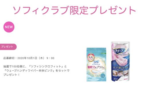 ユニ・チャーム|月替わり!毎月対象商品が変わる現品プレゼントキャンペーン